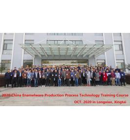2020 China Enamel Technology Training Course